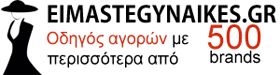 EimasteGynaikes.gr